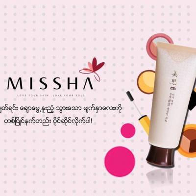 missha (4)
