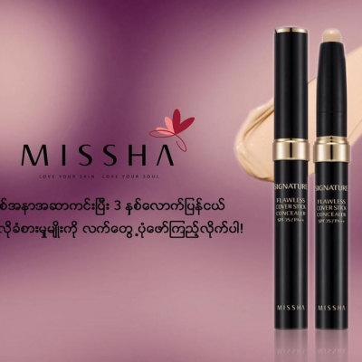 missha (9)